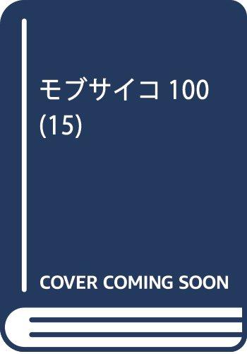 モブサイコ100 15 (裏少年サンデーコミックス)