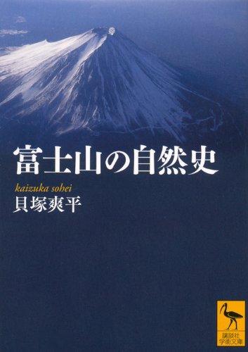 富士山の自然史 (講談社学術文庫)の詳細を見る