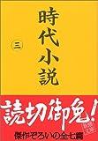 時代小説―読切御免〈第3巻〉 (新潮文庫)