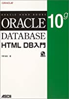Oracle Database 10g HTML DB 入門 (Oracle Hand Books)