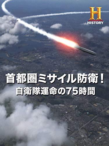 首都圏ミサイル防衛!自衛隊運命の75時間