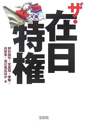 ザ・在日特権 (宝島社文庫)の詳細を見る