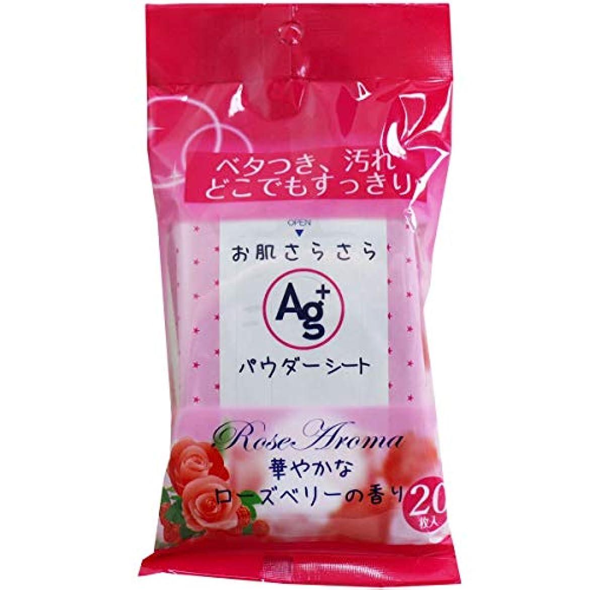 アンドリューハリディコンドーム損なうお肌さらさらパウダーシート Ag+ ローズベリーの香り 20枚入