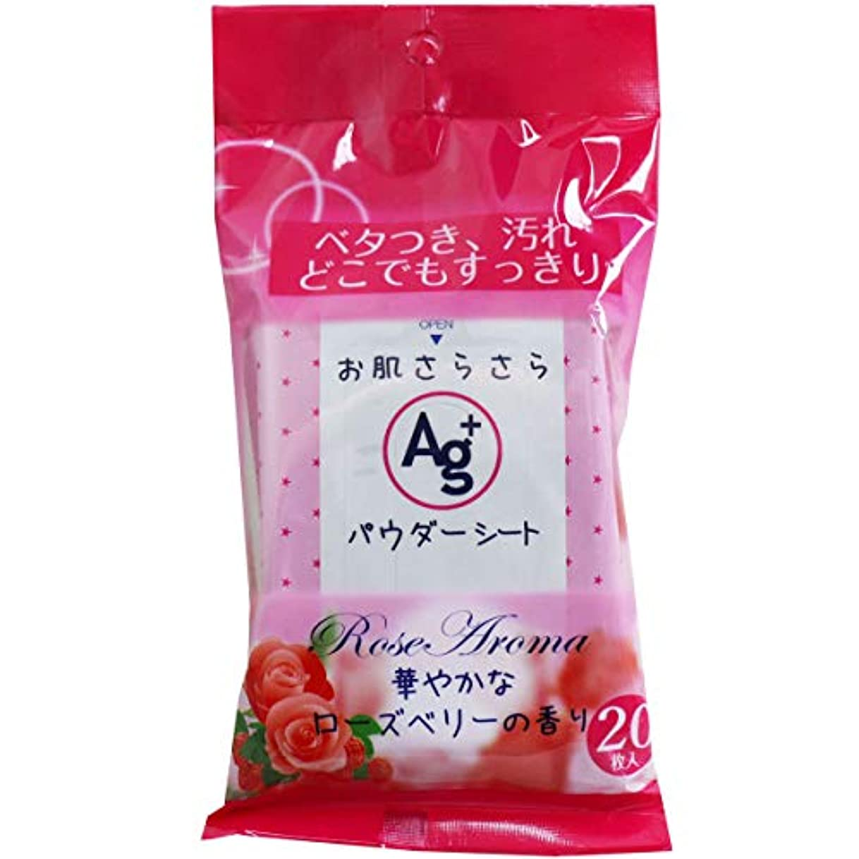 牛優遇アジア人お肌さらさらパウダーシート Ag+ ローズベリーの香り 20枚入