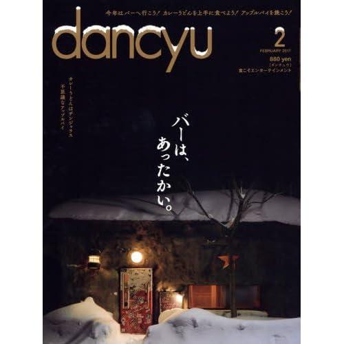 dancyu(ダンチュウ) 2017年2月号「バーは、あったかい。」