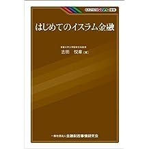 はじめてのイスラム金融 KINZAIバリュー叢書