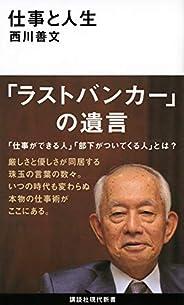 仕事と人生 (講談社現代新書)