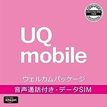 【最大13,000円キャッシュバック+事務手数料3,000円が無料】BIGLOBE UQ mobile ウェルカムパッケージ(音声通話付SIM/データSIM)au対応の格安SIMカード