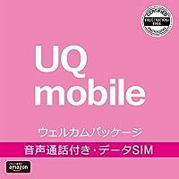 BIGLOBE UQ mobile ウェルカムパッケージ(音声通話付SIM/データSIM) iPhone/Android共通・au対応 [最大13,000円キャッシュバックキャンペーン中]