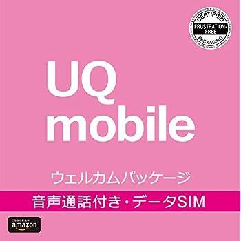 【最大10,000円キャッシュバック※+事務手数料3,000円が無料】BIGLOBE UQ mobile ウェルカムパッケージ(音声通話付SIM/データSIM)au対応の格安SIMカード