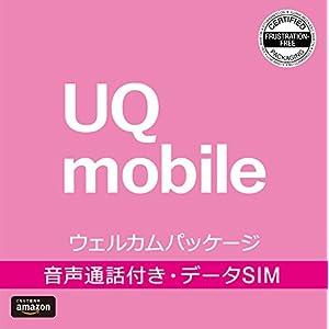 BIGLOBE UQ mobile ウェルカム...の関連商品2