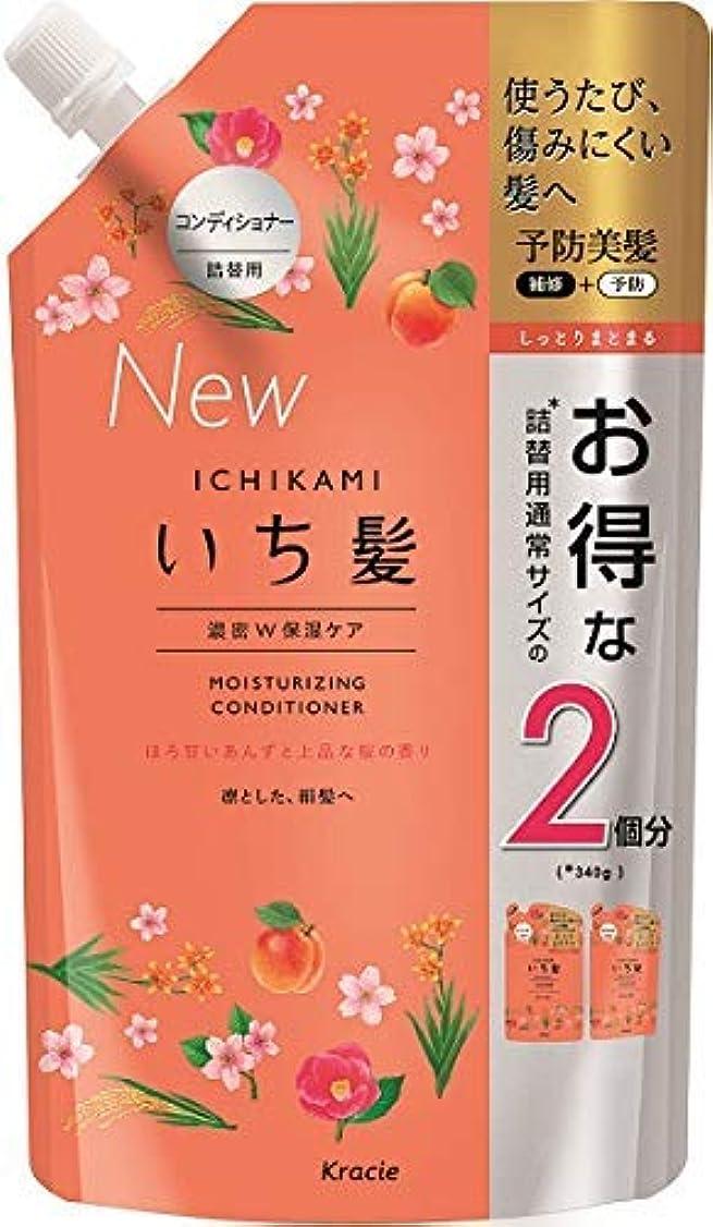 腹痛補充噛むいち髪 濃密W保湿ケアコンディショナー詰替用2回分 × 8個セット
