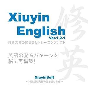 英語発音上達ソフト 修音英語(XiuyinEnglish Ver.1.2.1 2011)