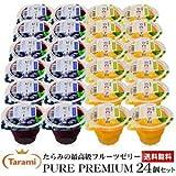 たらみ PURE PREMIUM 2種24個セット(山形のピオーネ・愛媛の宮内伊予柑)