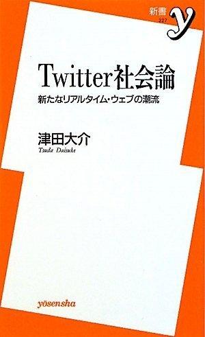 Twitter社会論 ~新たなリアルタイム・ウェブの潮流 (新書y)の詳細を見る