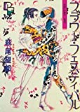 フラワー・フェスティバル 1 (プチフラワーコミックス)