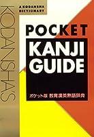 教育漢英熟語辞典 (A Kodansha Dictionary)