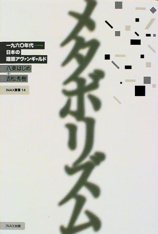 メタボリズム―1960年代 日本の建築アヴァンギャルド (INAX叢書)の詳細を見る