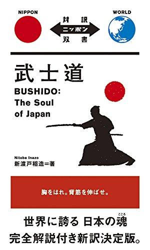 武士道 Bushido: The Soul of Japan【日英対訳】 (対訳ニッポン双書)の詳細を見る