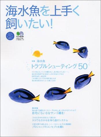 海水魚を上手く飼いたい!—海水魚トラブルシューティング50 (エイムック—エイ海水魚ムック (910))