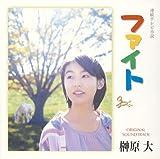 連続テレビ小説「ファイト」サウンドトラック