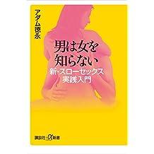 男は女を知らない 新・スローセックス実践入門 (講談社+α新書)