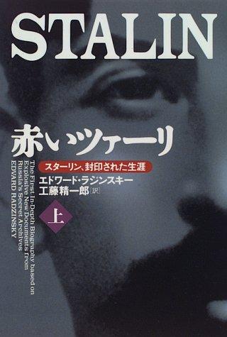 赤いツァーリ―スターリン、封印された生涯〈上〉