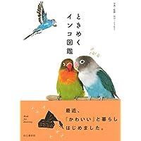 ときめくインコ図鑑 (ときめく図鑑)