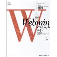 Webminオフィシャルガイド―WebベースUNIXシステム管理ツール完全詳細 (MYCOM UNIX Books)