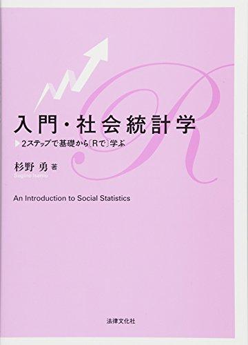 入門・社会統計学: 2ステップで基礎から[Rで]学ぶ