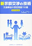 新示談交渉の技術: 交通事故の想定問答110番