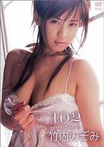 竹内のぞみ 102(いち・まる・に) [DVD]