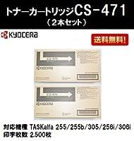 京セラ トナーカートリッジCS-471  2本セット 純正品