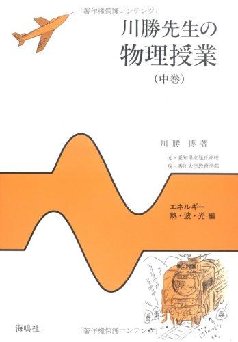 川勝先生の物理授業〈中巻〉エネルギー・熱・波・光編