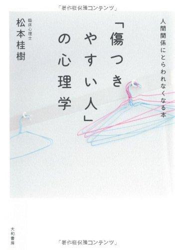 「傷つきやすい人」の心理学 ~人間関係にとらわれなくなる本~の詳細を見る