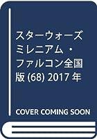 ミレニアム・ファルコン 68号 [分冊百科](パーツ付)(スター・ウォーズ ミレニアム・ファルコン)