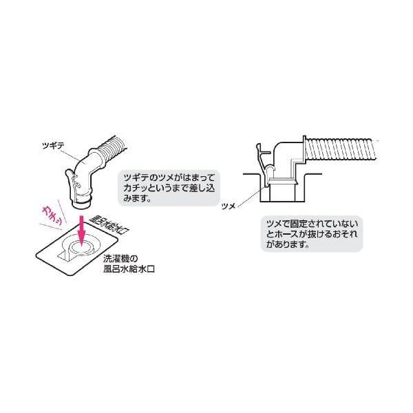 SANEI 【風呂水給水ホースセット】 7M ...の紹介画像4