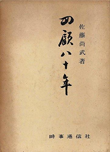 回顧八十年 (1963年)