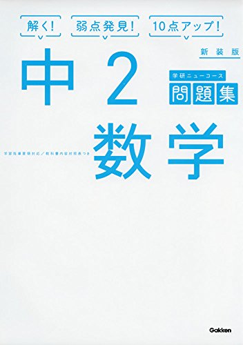 中2数学 新装版 (中学ニューコース問題集)