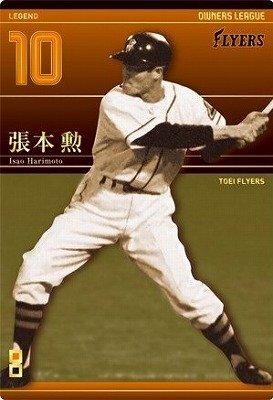 オーナーズリーグ2014 01 OL17 L 001 東映/張本勲 ヒッティングマイスター LE