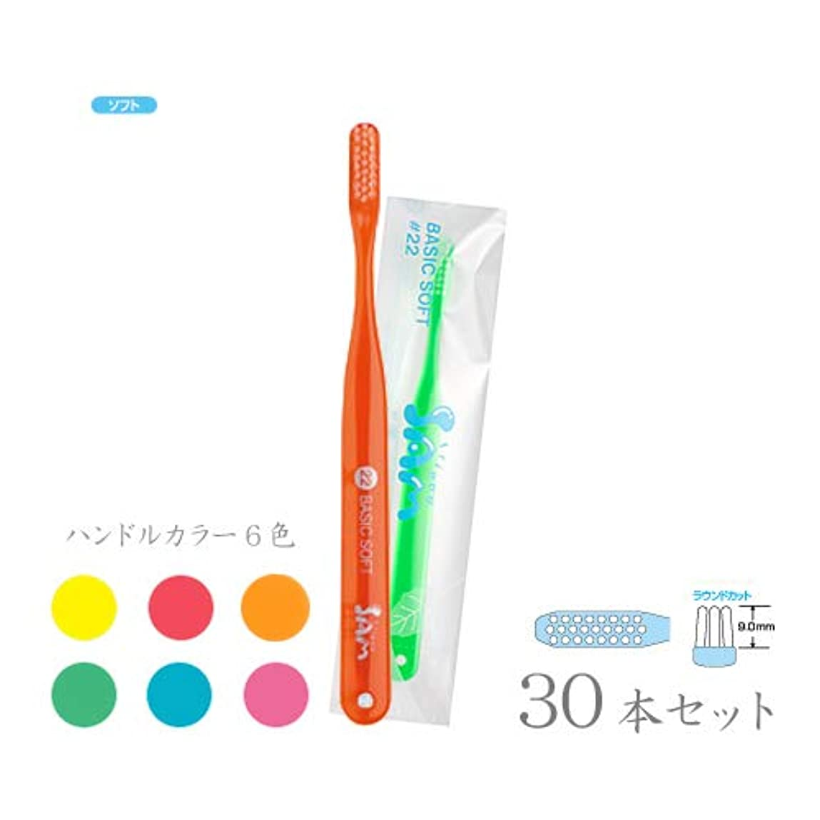 【サンデンタル】サムフレンド ベーシック?ソフト #22 30本【歯ブラシ】【やわらかめ】6色入 アソート