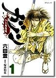 ガノン 1―十力暗殺剣 (SPコミックス)