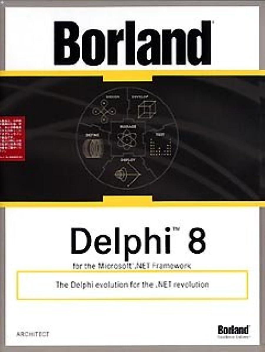 パステルしないでください歌うBorland Delphi 8 for the Microsoft .NET Framework Architect 日本語版 アカデミックパック1