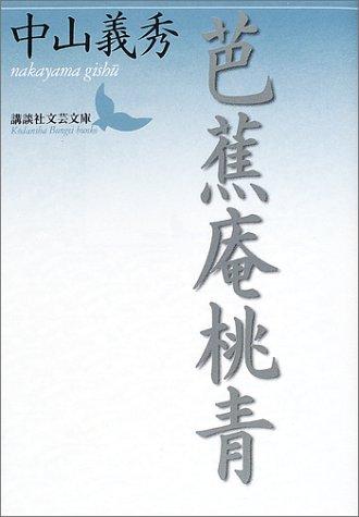 芭蕉庵桃青 (講談社文芸文庫)