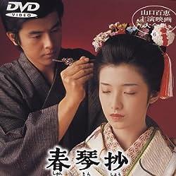 映画「春琴抄(1976年)」ネタバ...