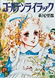 ゴールデンライラック / 萩尾 望都 のシリーズ情報を見る