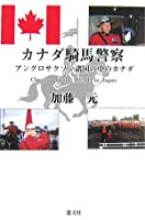 カナダ騎馬警察―アングロサクソン諸国の中のカナダ