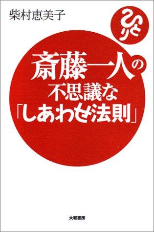 斎藤一人の不思議な「しあわせ法則」の詳細を見る