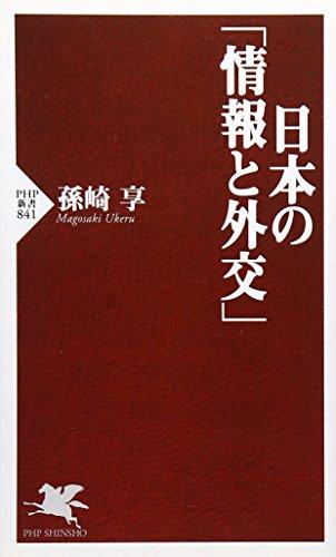 日本の「情報と外交」 (PHP新書)の詳細を見る