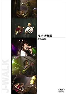 ライブ帝国 J-WALK [DVD]